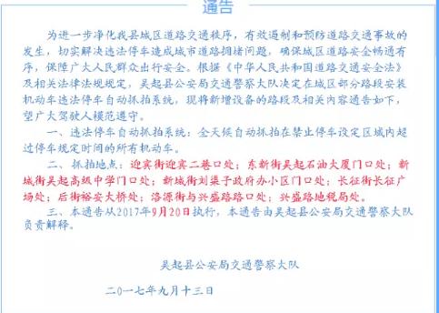 注意 吴起交警违停抓拍设备9月20日开始启用