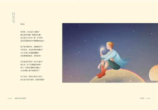 著名诗人杨克为孩子编选《给孩子的100首新诗》