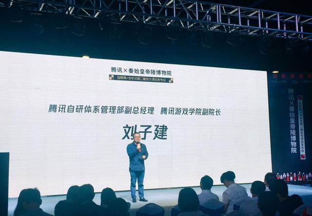腾讯游戏学院与秦陵博物院合作开展游戏制作大赛