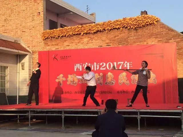 2017西安市千场戏剧惠民演出活动走进秦汉新城