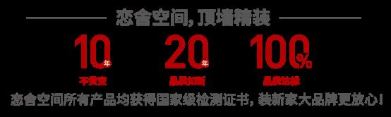 同心同行共创未来 恋舍空间西安旗舰店盛大开业