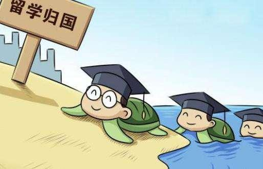 海归选择留学回国创业 哪些好品质受到青睐?