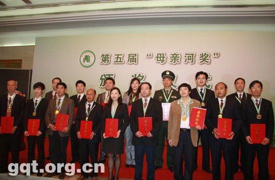 """第五届""""母亲河奖""""颁奖仪式在京举行"""