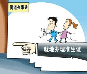 北京流动人口高中现居内容办准生证已实行4年2015历史可在住地标准西安会考图片