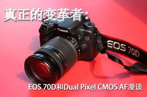 真正的变革者 70D和Dual Pixel CMOS AF