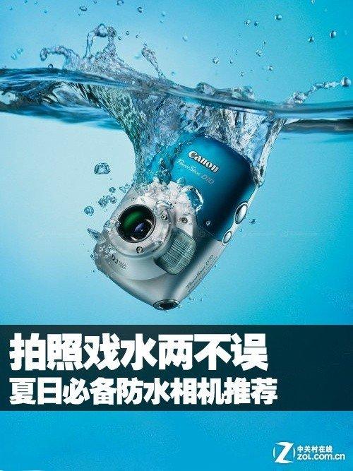 拍照戏水两不误--夏日必备防水相机大推荐
