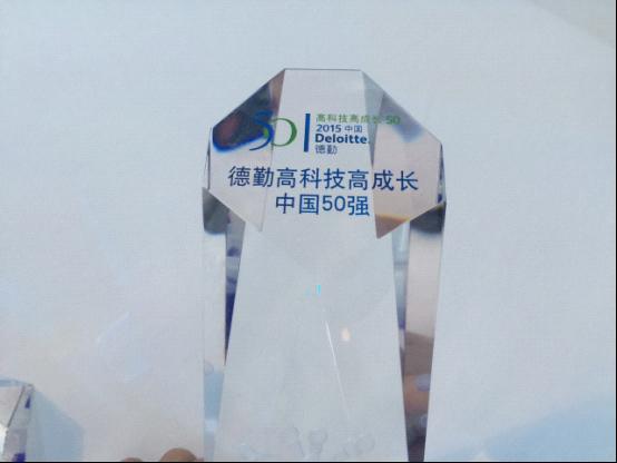 德勤高科技高成长中国50强发布 云来成H5唯一入选企业