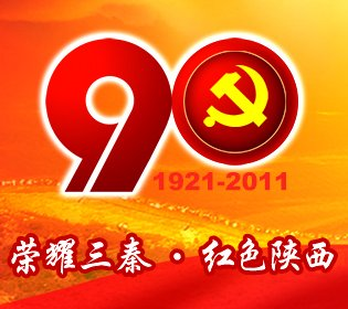 荣耀三秦 ・  红色陕西