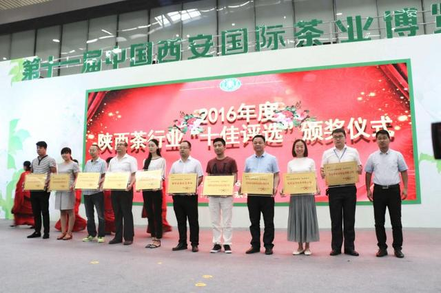第十一届中国西安国际茶业博览会正式开幕