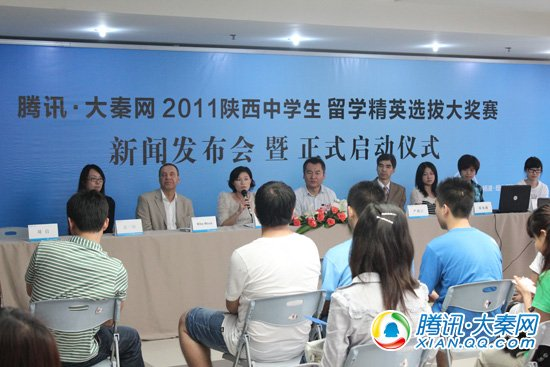 大秦网2011陕西中学生留学精英选拔赛正式启动