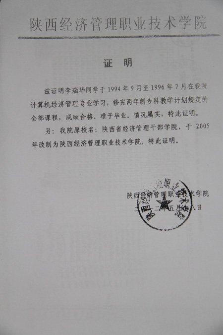 造假司法局长毕业学校出函证明其学历属实