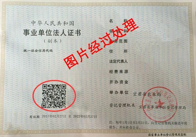 铜川新事业单位法人证增二维码 换证截止三月底