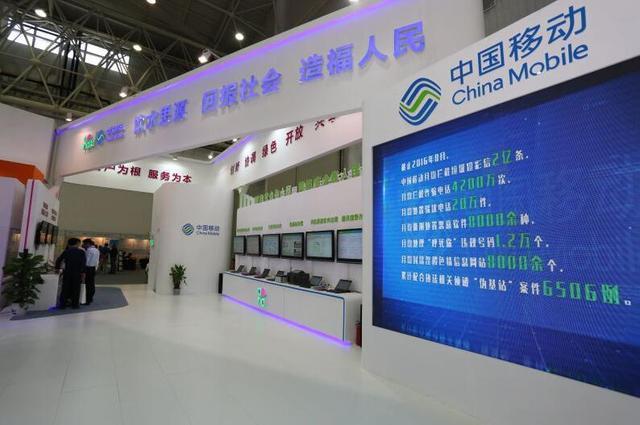 和你一起  连接未来 中国移动精彩亮相中国国际信息通信展