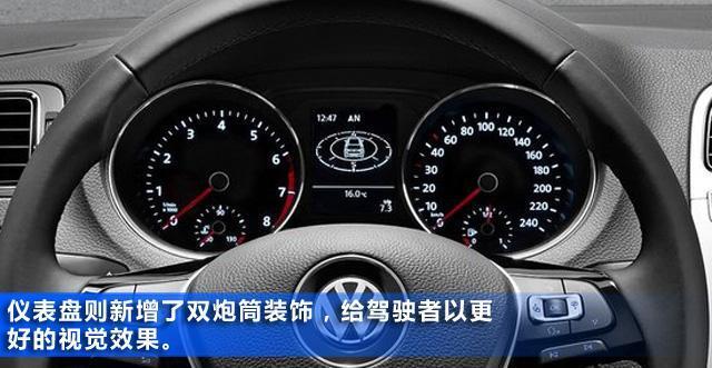 [新车解析]改款大众polo图解 外观内饰小改