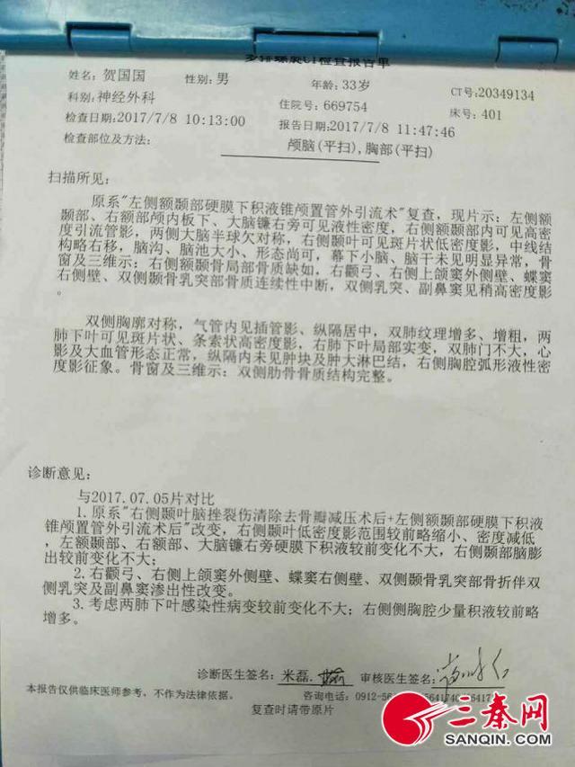 绥德男子车祸昏迷三月 40万高额治疗费无从筹措