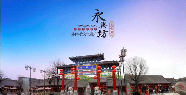 国庆节 七大主题活动带你嗨翻永兴坊图片