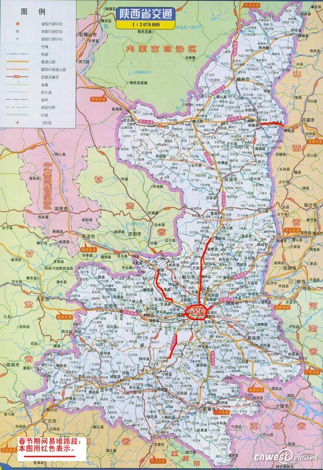陕西交警发布春节出行提示 公布十大危险路段