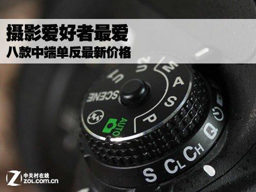 摄影爱好者最爱 八款中端单反最新价格