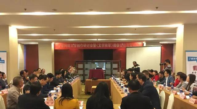 """陕西省作协微信官方平台""""文學陝軍""""正式上线"""