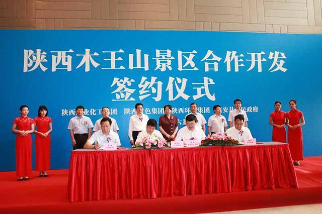 陕西木王山景区合作开发签约仪式在西安举行