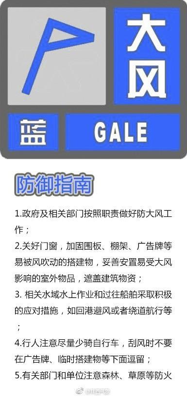 陕发布大风蓝色预警 西安宝鸡咸阳渭南将刮大风