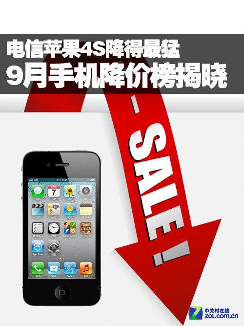 电信苹果iPhone4S降价9月手机降价榜揭晓