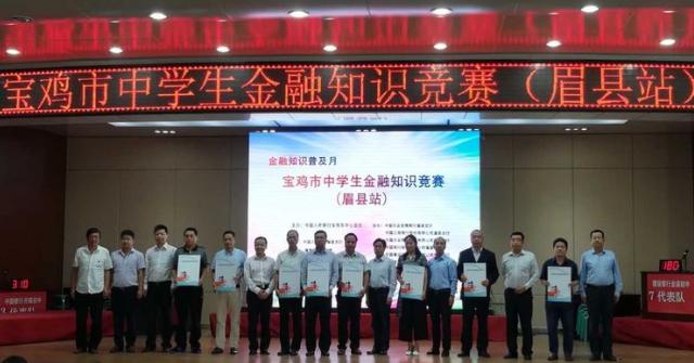 宝鸡市中学生金融知识竞赛(眉县站)活动举行