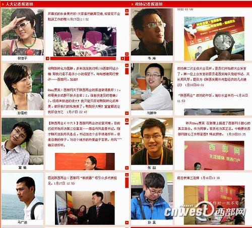 """陕西两会微博""""发威"""" 代表委员未涉水留遗憾"""