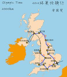 环英伦骑行路线图