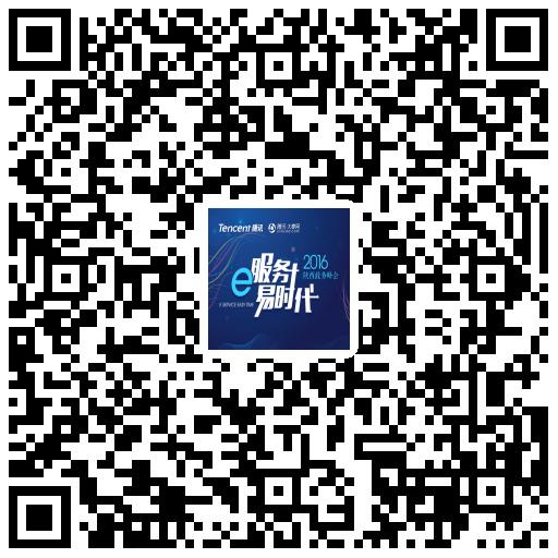12月8日下午两点 全程直播2016陕西政务峰会