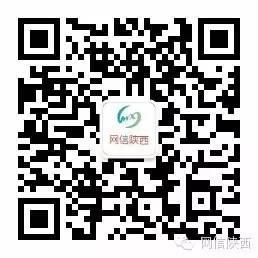 """陕表彰网络宣传先进单位 开通""""网信陕西""""公众号"""