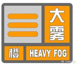 榆林发布大雾橙色预警信号 能见度小于200米