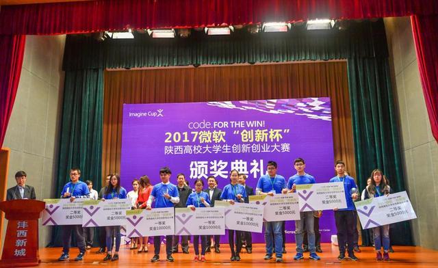 """2017微软""""创新杯""""陕西高校大学生创新创业大赛圆满落幕"""