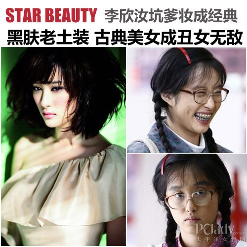 《丑女无敌》中的李欣汝之前可是红楼梦中人的选秀出道,当时参加选