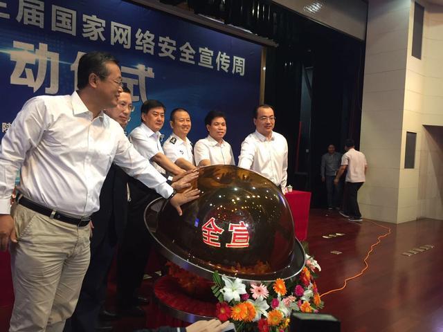 陕西省第三届国家网络安全宣传周启动