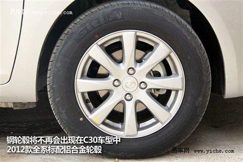 2012款长城C30 -新三样争夺战 热门自主紧凑车推荐高清图片
