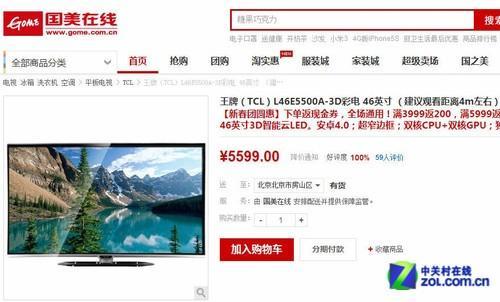 一屏双显多功能 TCL强悍46吋电视特价