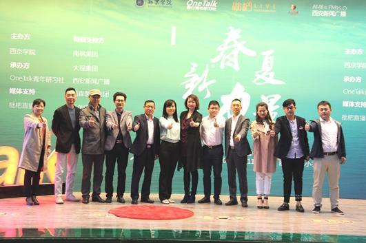 """西京学院创业书院:构建""""六位一体""""创新创业教育模式"""