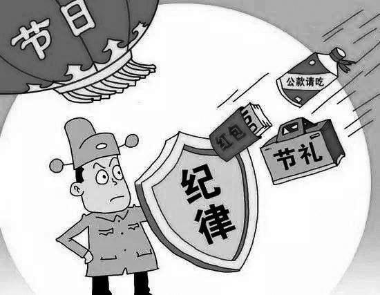 陕西通报8起违反中央八项规定案例 违规发放津补