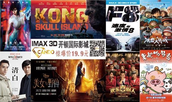 开顿IMAX影城三月活动 19.9元热映片包你看到爽