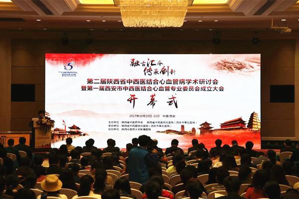 市五院成功举办中西医结合心血管病学术研讨会