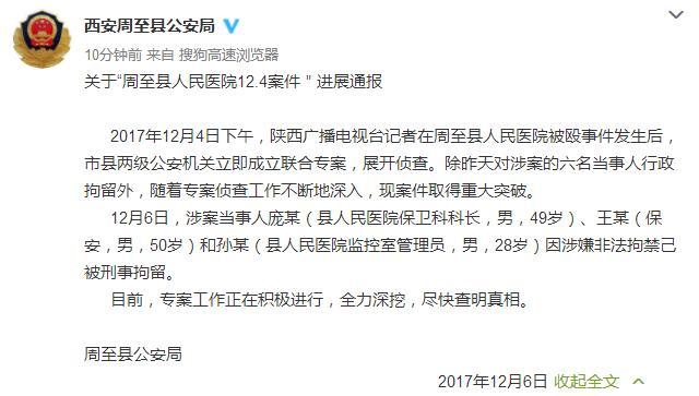 陕台记者在周至采访遭殴打追踪:3人被刑拘