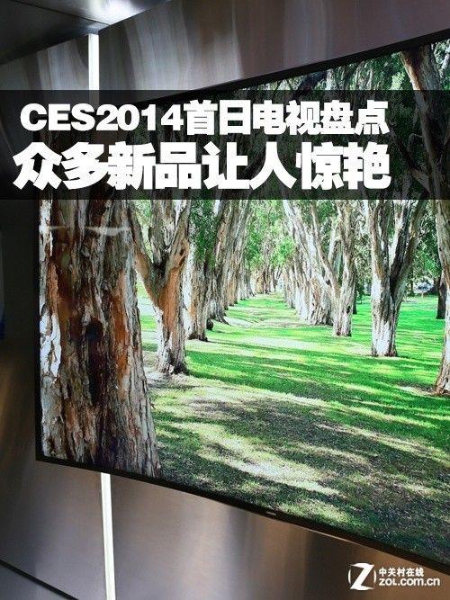 CES2014首日电视盘点 众多新品让人惊艳