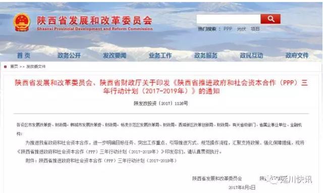 延川将在乾坤弯景区建设飞机场 估算总投资3亿