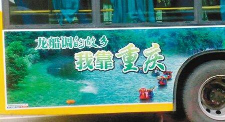 """湖北利川广告语""""我靠重庆"""""""