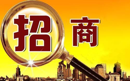 """西安发布招商引资优惠政策""""黄金十条"""""""
