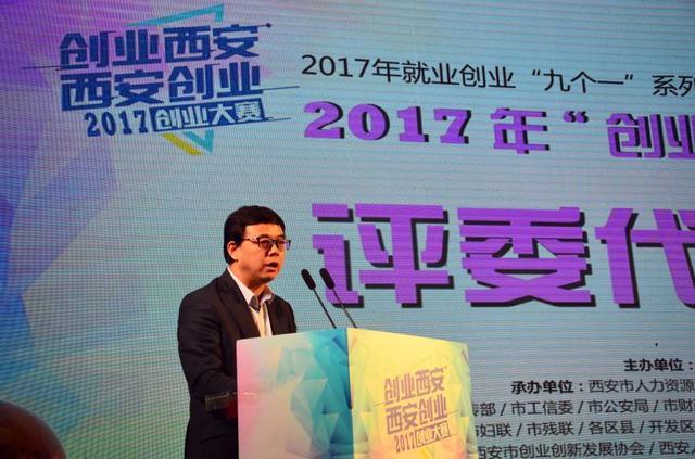 """2017年""""创业大西安""""创业大赛启动"""