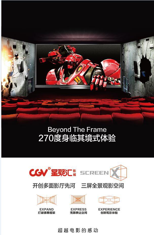 CGV ScreenX三屏影厅 带来270度全景观影革命