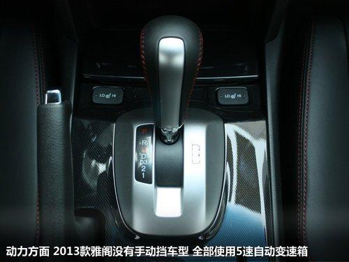 广汽本田雅阁2.0L AT PE 售价:20.98万元 优惠2.8万元 广汽本田雅阁高清图片