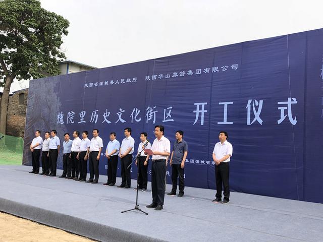 蒲城槐院里历史文化街区项目开工仪式隆重举行